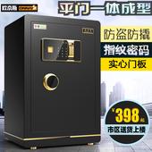 保险柜家用60cm办公入墙保险箱小型防盗报警保管箱 欧奈斯指纹密码