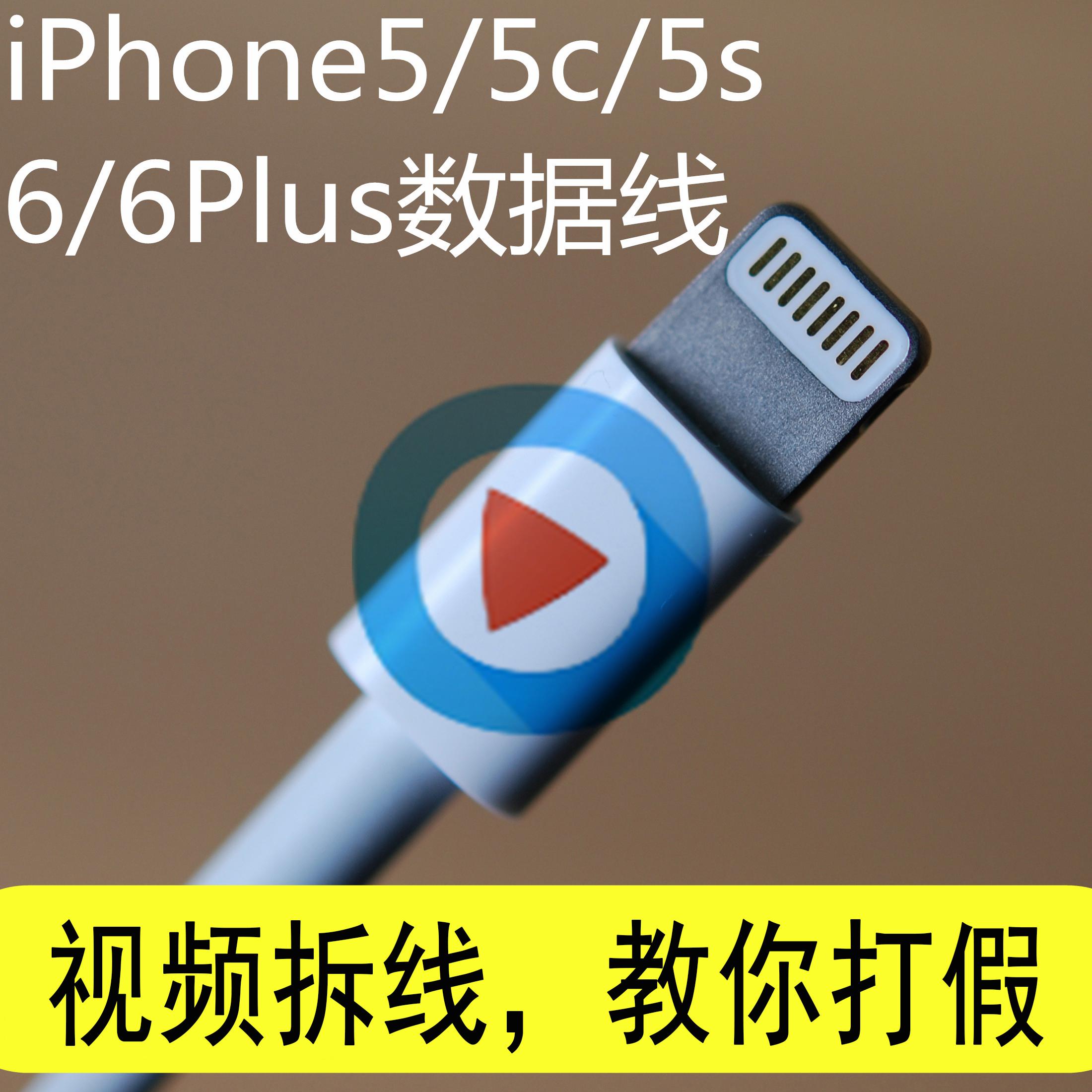 iphone5s数据线 iphone5