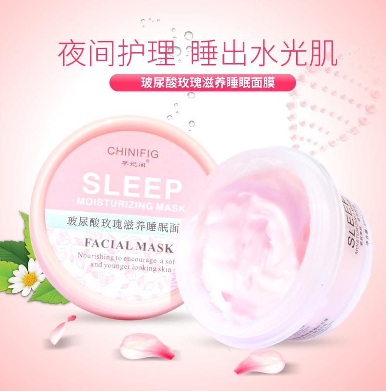 睡眠收缩滋养护肤男女免洗补水保湿玫瑰面膜毛孔尿酸芊妃阁玻化妆