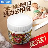 澳洲air funk甲醛清除剂 去异味除甲醛新房除味强力型汽车光触媒