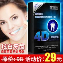 买2送1 牙齿美白神器4D牙贴速效洁白黑黄牙除牙渍清牙垢祛烟牙