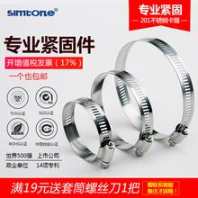 西蒙不锈钢卡箍全钢强力美式喉箍电线抱箍管卡管箍管夹管束可订做