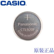 原装正品电波表电池CTL-920/1616/1025纽扣电池太阳能充电电池