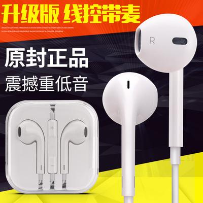 苹果耳机三星华为魅族vivo酷派oppo通用brim 小米5入耳式耳塞正品