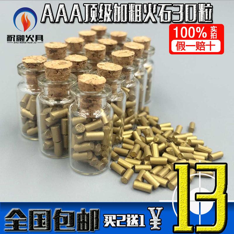 【祝融火具】AAA级火石漂流瓶顶配电石 zippo专用打火石超大火花