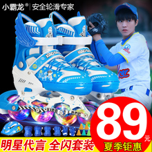 【陈国坤代言】小霸龙溜冰鞋儿童全套装男女直排轮旱冰轮滑鞋可调