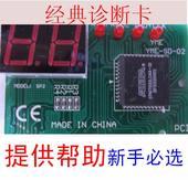 故障检测卡 PCI诊断卡 2位电脑检测卡 台式机主板测试卡两位
