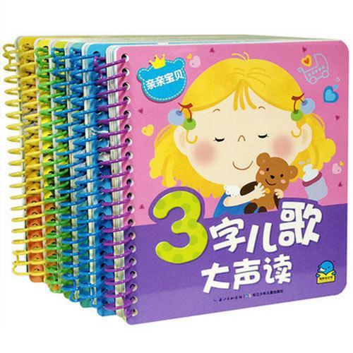 3岁幼儿注音版童谣趣味数学启蒙早教书籍亲子