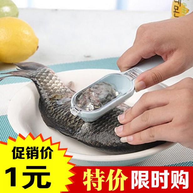 满包邮 超级实用的鱼鳞刨 带盖刮鱼鳞器 去鱼鳞工具 刨刀厨房必