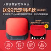 天猫魔盒3S 语音智能网络电视机顶盒子高清播放器 天猫魔盒 M17S