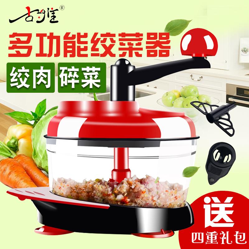 碎菜机切菜绞肉机神器家用蒜泥搅馅机绞机搅蒜器古兰雅绞菜机手动