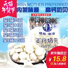 内蒙古特产奶片塔拉额吉干吃牛奶片500g高钙奶贝儿童奶片原味零食
