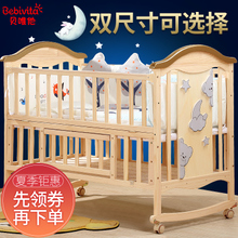 bebivita婴儿床实木环保无漆宝宝bb床摇篮床多功能儿童床大尺寸