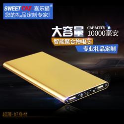 今日特价网喜乐猫超薄10000毫安手机合金聚合物蘋果充电宝定制公司小礼品