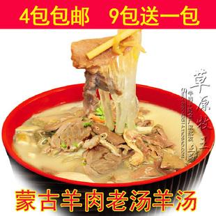 羊汤内蒙古特产正宗羊汤蒙式羊汤羊杂汤4袋包邮9送1滋补保健美食