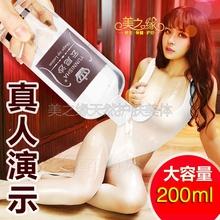 男女用夫妻房事成人体阴道润滑剂水溶性高潮润滑油液情趣超强拉丝
