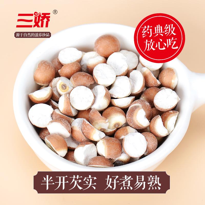 三娇买2送薏米半斤 新鲜芡实肇庆茨实半开边芡实仁500g红皮鸡头米