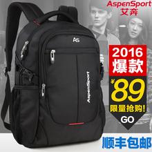电脑包高中学生书包休闲旅行 商务男士 双肩包男背包女韩版 艾奔