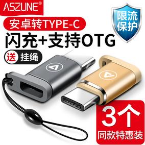 Type-c转接头otg小米5s转换Plus充电器P10华为P9荣耀v9手机数据线