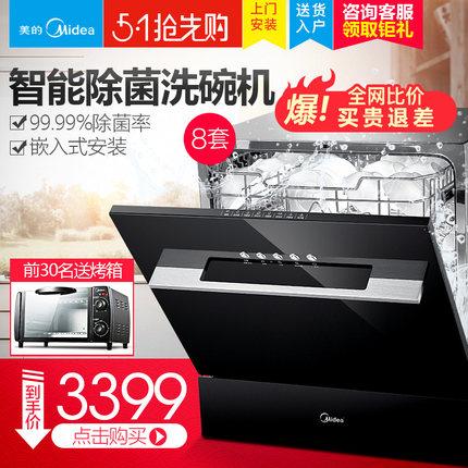 美的洗碗機WQP8-3905-CN怎么樣-牌子口碑評測