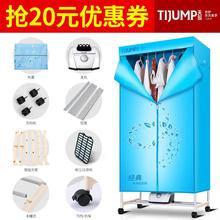 天骏干衣机风干机暖风烘衣机静音省电速干衣柜衣服烘干机家用小型