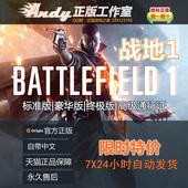 终级 高级通行证 Origin正版 战地1 豪华 Battlefield 标准 BF1
