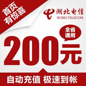 湖北电信200元手机话费充值 自动快充 即时到帐 快速到账 直充