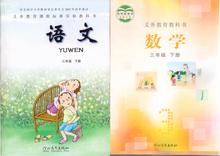 全新冀教版小学3三年级语文数学下册2本河北教育出版社书籍 促销