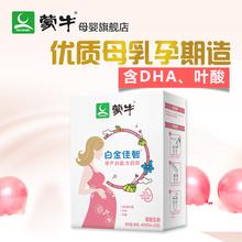 孕妇奶粉女士怀孕期哺乳期产妇正品 高钙奶粉 蒙牛妈妈配方400g