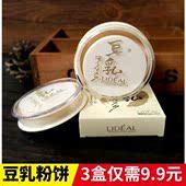 蜜粉专柜正品 包邮 修容白皙彩妆控油保湿 日系遮瑕定妆豆乳粉饼