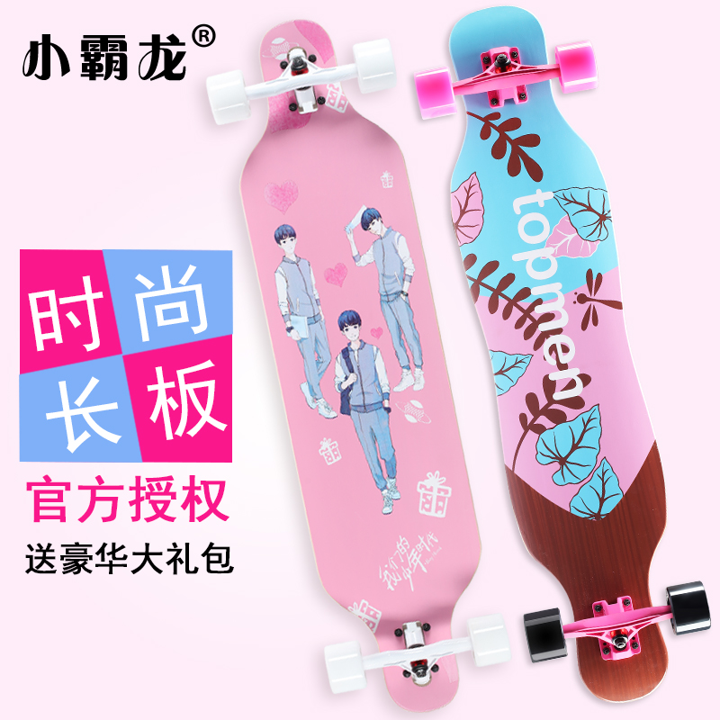 青少年滑板公路成人小霸龙长板初学者女生