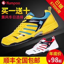 买1送10 羽毛球鞋男女鞋防滑透气薰风KH32A运动球鞋儿童鞋秋冬