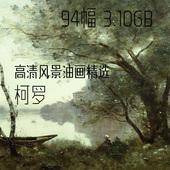 油画临摹喷绘挂画高清油画素材 94幅油画图片 柯罗高清油画大图