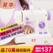 包邮 吃厚 芳华208缝纫机家用电动台式多功能手动脚踏缝纫机正品