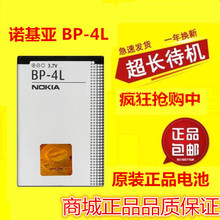 诺基亚N97 E71 E72 E63 E90 E6 E55 E6 E52 BP-4L原装手机电池