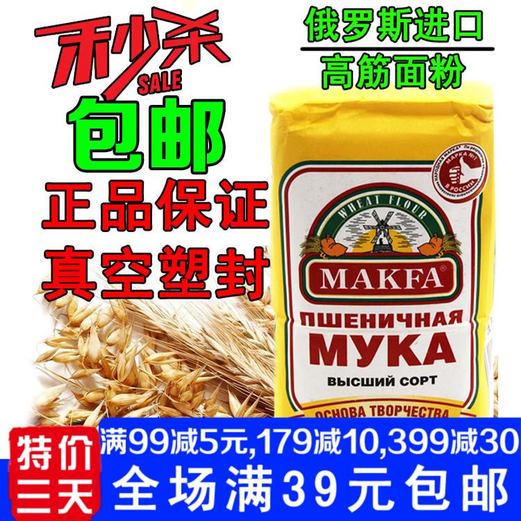 俄罗斯面粉 原装进口马克发高筋粉面包粉小麦饺子粉烘焙原料4斤装
