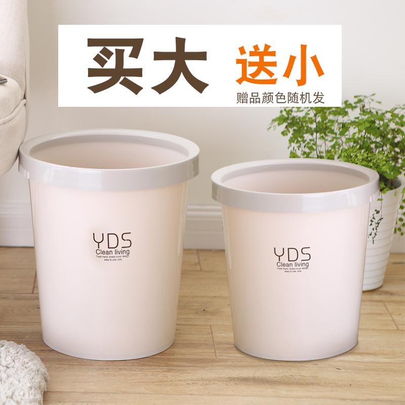 汇骏家用卫生间垃圾桶 厨房客厅卧室创意垃圾筒时尚无盖圆形纸篓