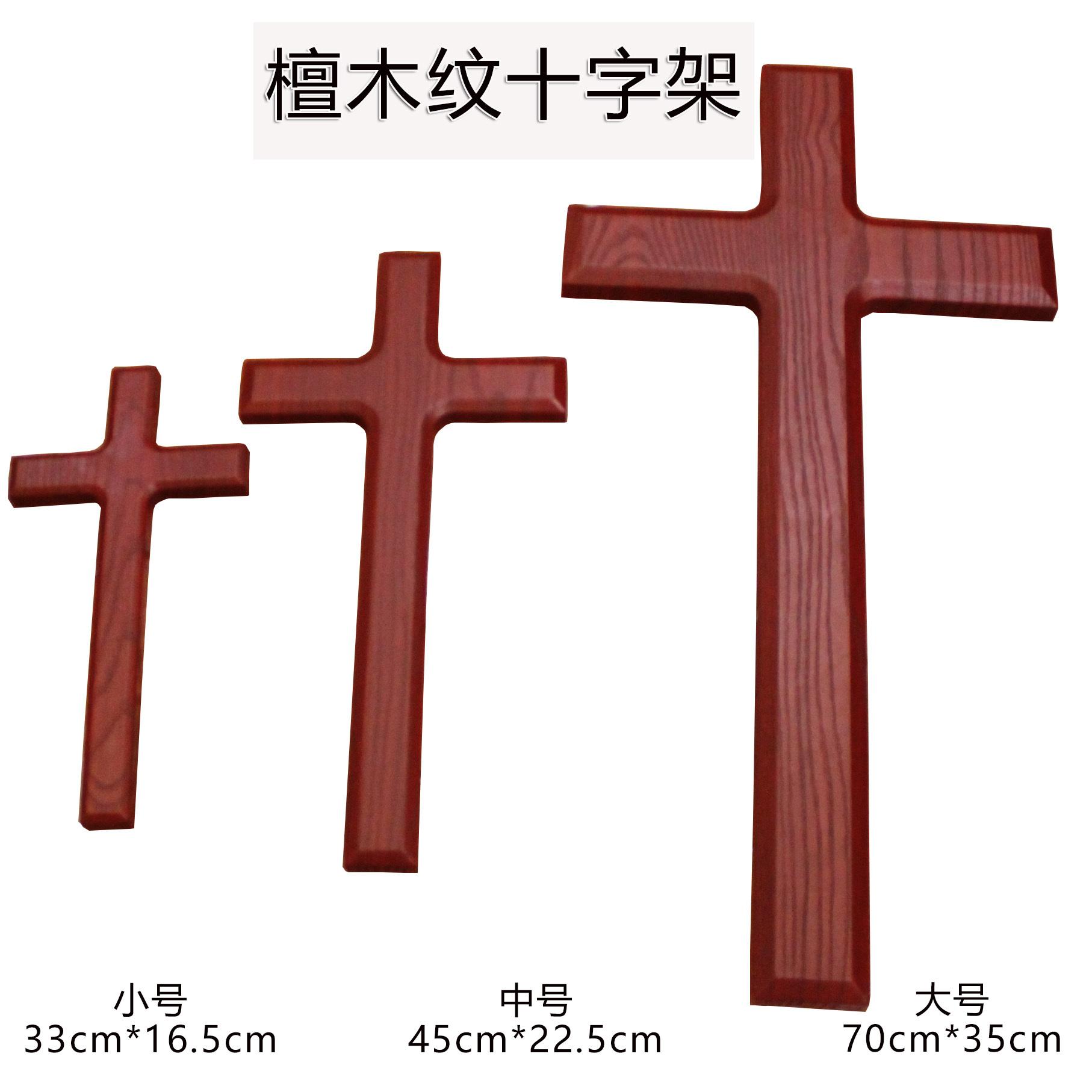 全国包邮基督教礼品礼物十字架壁挂墙饰品客厅书房卧室新简约特价