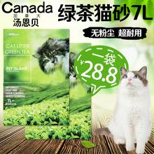 包邮 除臭结团无尘原味植物玉米猫沙7L TEB汤恩贝绿茶豆腐猫砂
