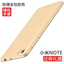 易博 小米note手机壳 小米note硅胶软壳5.7寸顶配版防摔防摔新款