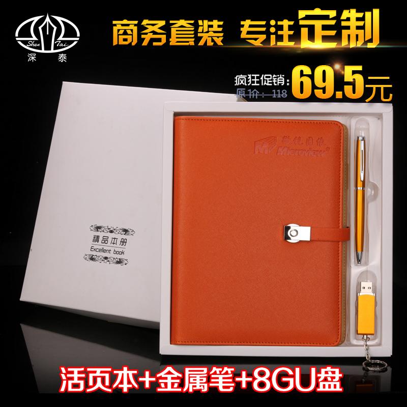 韩版创意A5商务笔记本文具 记事本办公三件套装本子礼品 定做LOGO