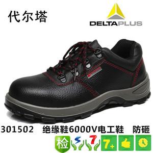 代尔塔301502绝缘6kv电工鞋耐磨