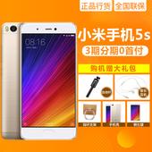 急速发免息【赠音乐耳机】Xiaomi/小米 小米手机5S 全网通5s plus