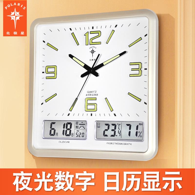 北极星客厅大挂钟现代创意夜光万年历钟表方形简约挂表日历石英钟
