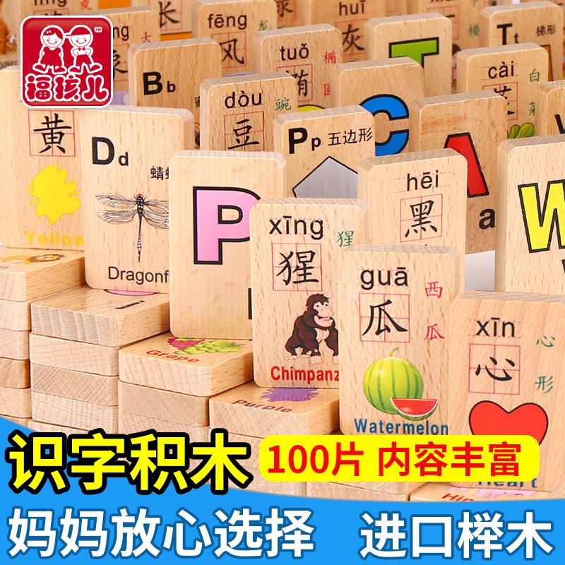 周岁玩具童男认字益智女孩子男童识字幼儿宝宝启蒙积木