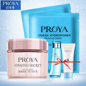 珀莱雅紧致肌密弹力修护霜50g补水保湿滋养肌肤专柜正品化妆品女