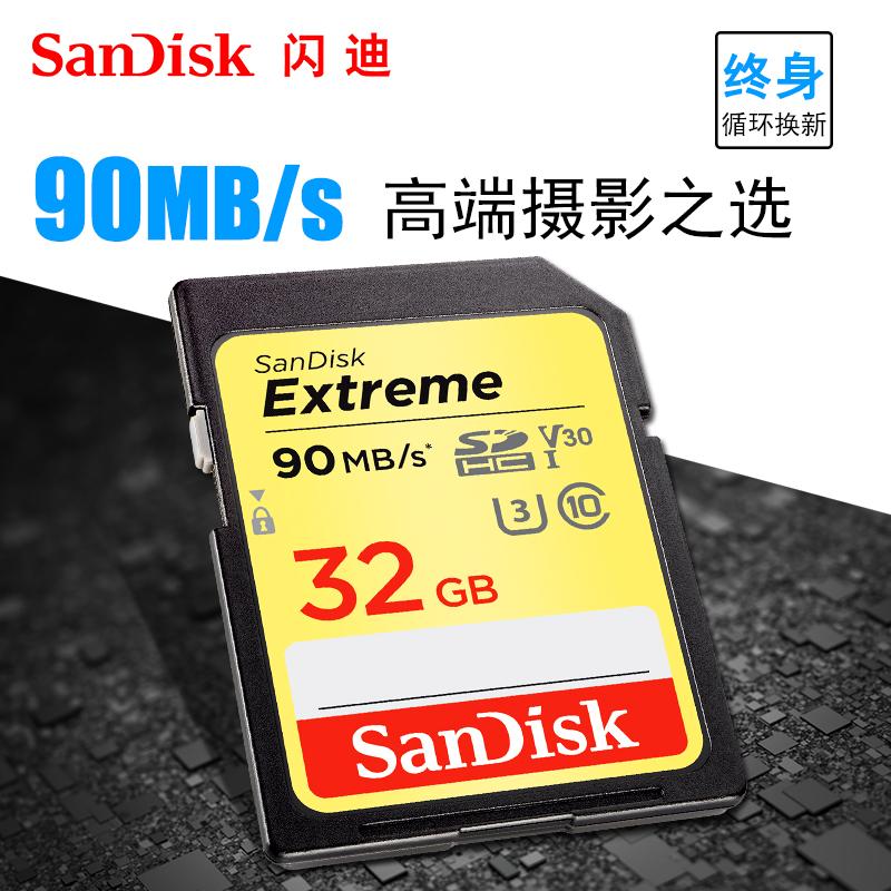 相机存储 内存闪迪SD 90M 高速相机