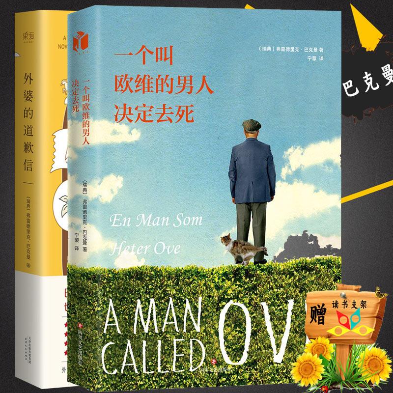 朝圣巴克曼著正版畅销外国文学作品治愈系小说青春文学励志故事一个人费雷德里克男人决定去死一个叫欧维道歉信外婆
