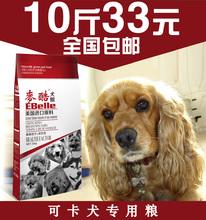 包邮 全国 狗粮可卡专用粮5kg10斤成犬幼犬全犬粮宠物天然犬主粮
