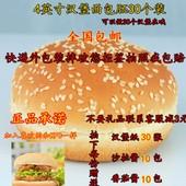 包邮 30对全国 营养早餐圆形汉堡面包胚麦当劳KFC汉堡家庭装